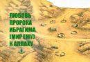 Любовь Пророка Ибрагима (мир ему) к Аллаху