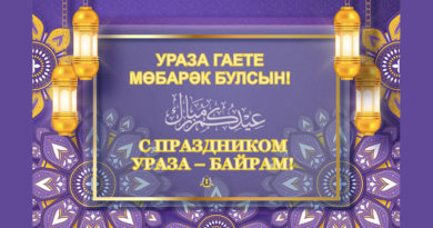 С Благословенным Ураза Байрамом!
