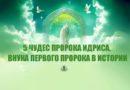 5 чудес пророка Идриса (мир ему)