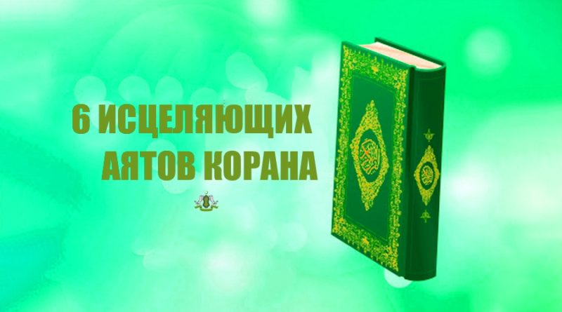 6 исцеляющих аятов Корана