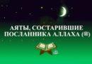Аяты, состарившие Посланника Аллаха (ﷺ)