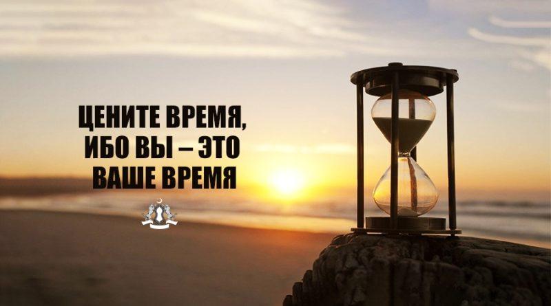 Цените время, ибо вы – это ваше время