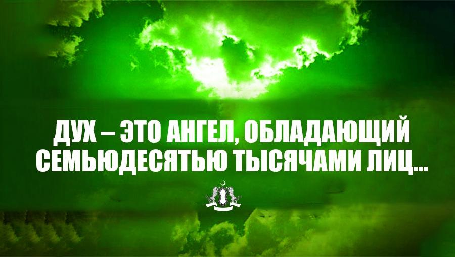 Дух – это ангел, обладающий семьюдесятью тысячами лиц...