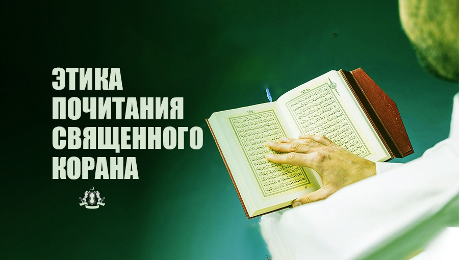 Этика почитания Священного Корана
