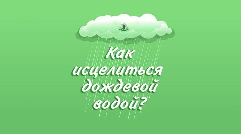 Как исцелиться дождевой водой?