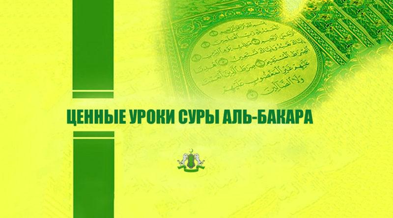 Ценные уроки суры Аль-Бакара