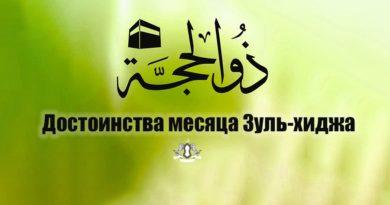 Достоинства месяца Зуль-хиджа