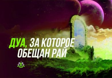 Дуа, за которое обещан Рай