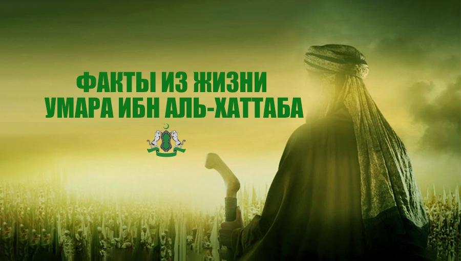 Факты из жизни Умара ибн аль-Хаттаба