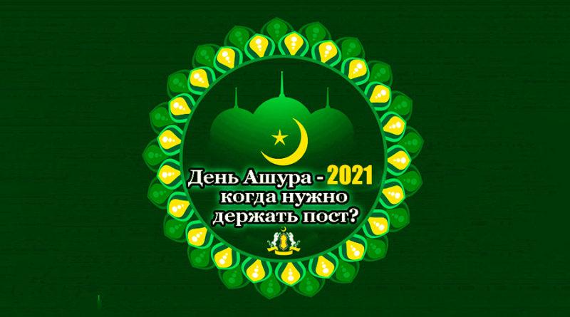 День Ашура — 2021: когда нужно держать пост?