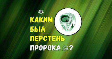 Каким был перстень Пророка ﷺ?