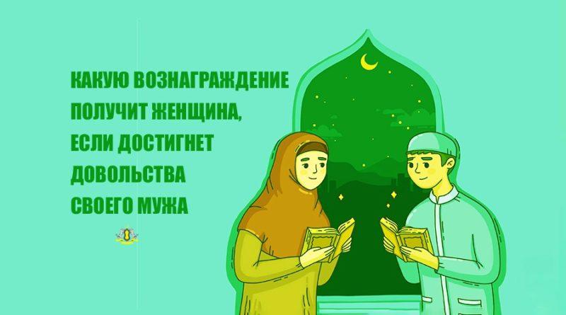 Какую вознаграждение получит женщина, если достигнет довольства своего мужа