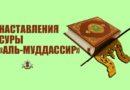 Наставления суры «Аль-Муддассир»