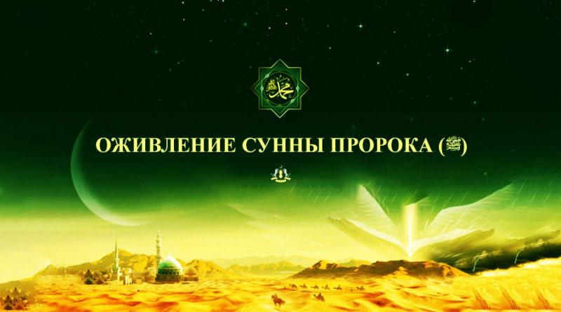Оживление Сунны Пророка (ﷺ)