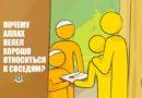 Почему Аллах велел хорошо относиться к соседям?
