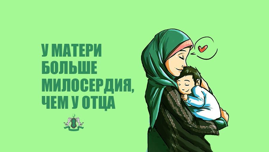 У матери больше милосердия, чем у отца