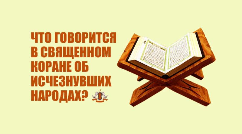 Что говорится в Священном Коране об исчезнувших народах?