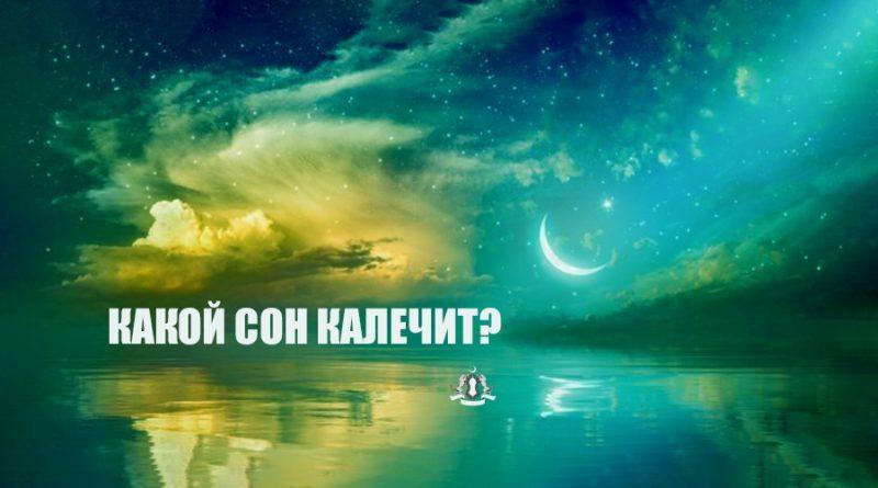 Какой сон калечит?