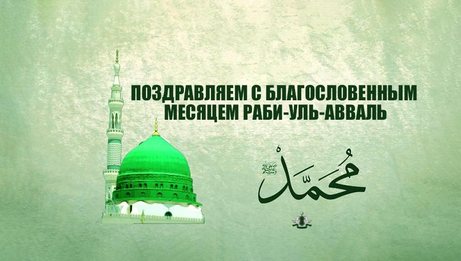 Поздравляем с благословенным месяцем Раби-уль-авваль