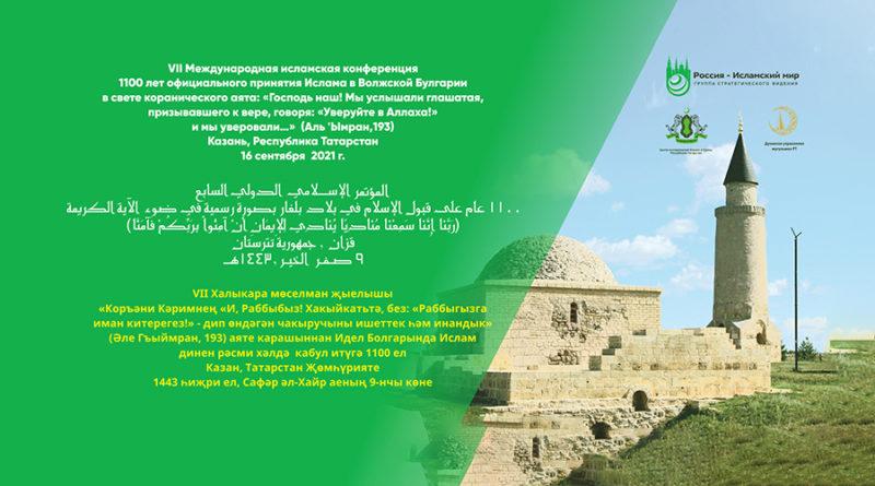 Пресс - релиз: VII Международная исламская конференция