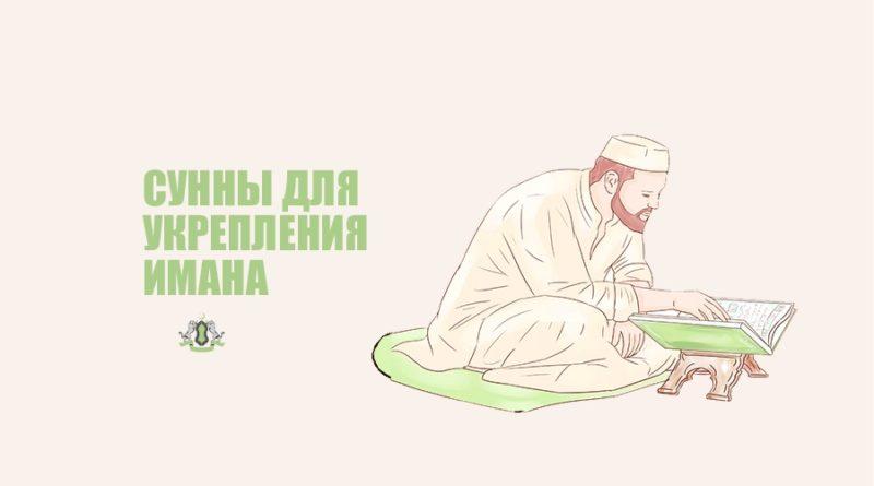 Сунны для укрепления имана