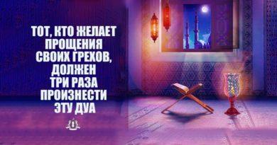 Тот, кто желает прощения своих грехов, должен три раза произнести эту дуа