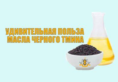Удивительная польза масла черного тмина