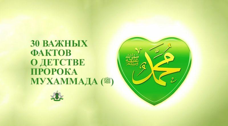30 важных фактов о детстве Пророка Мухаммада (ﷺ)