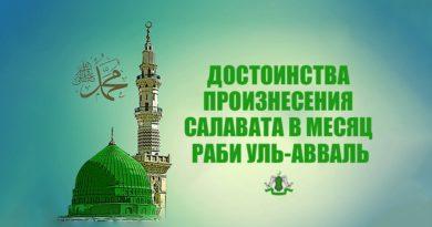 Достоинства произнесения салавата в месяц Раби уль-Авваль