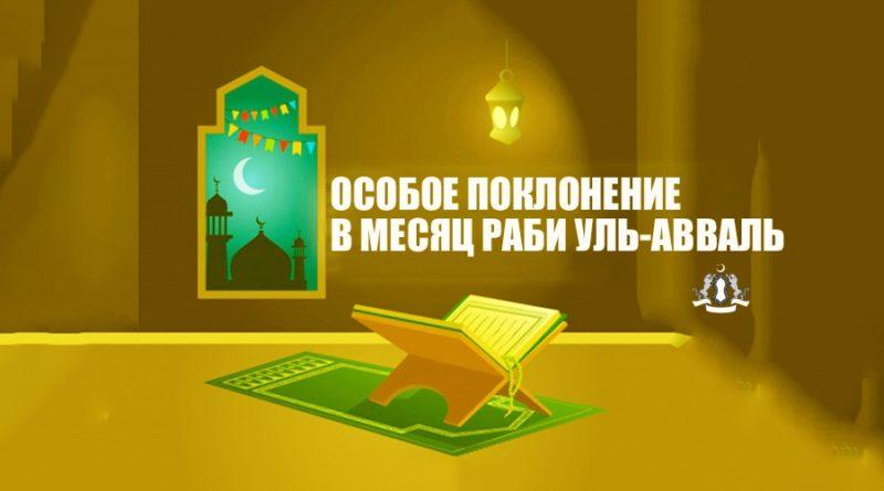 Особое поклонение в месяц Раби уль-авваль