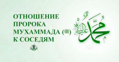 Отношение пророка Мухаммада (ﷺ) к соседям