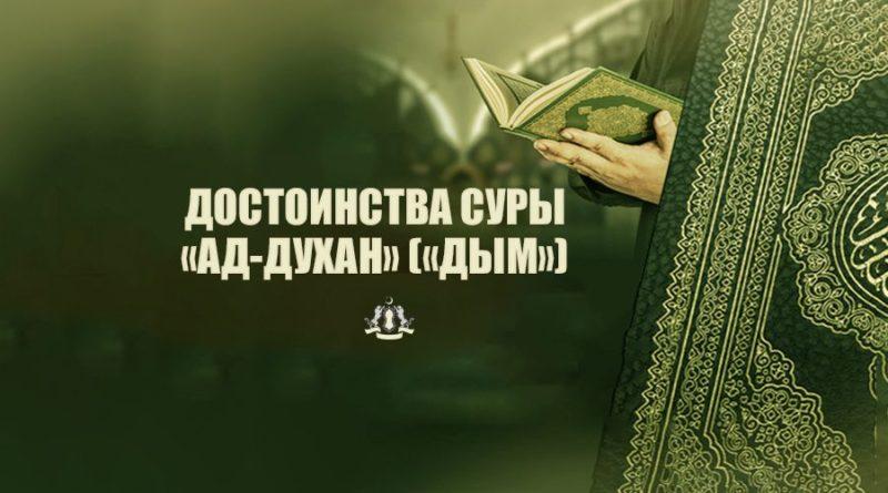 Достоинства суры «Ад-Духан» («Дым»)